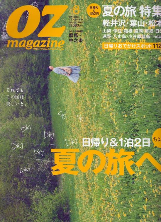 夏の旅 特集 軽井沢・葉山・松本