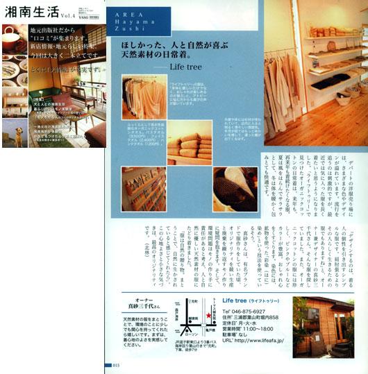 湘南生活 Vol.4