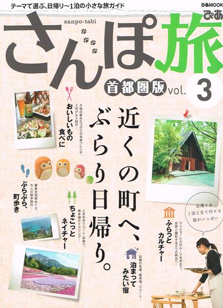 さんぽ旅 首都圏版 vol.3
