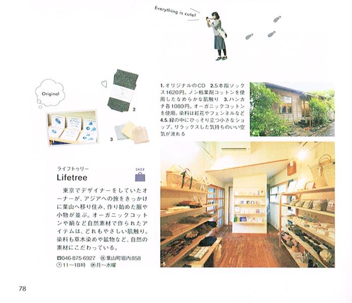 東京近郊の自然さんぽ スニーカーであるく22コース