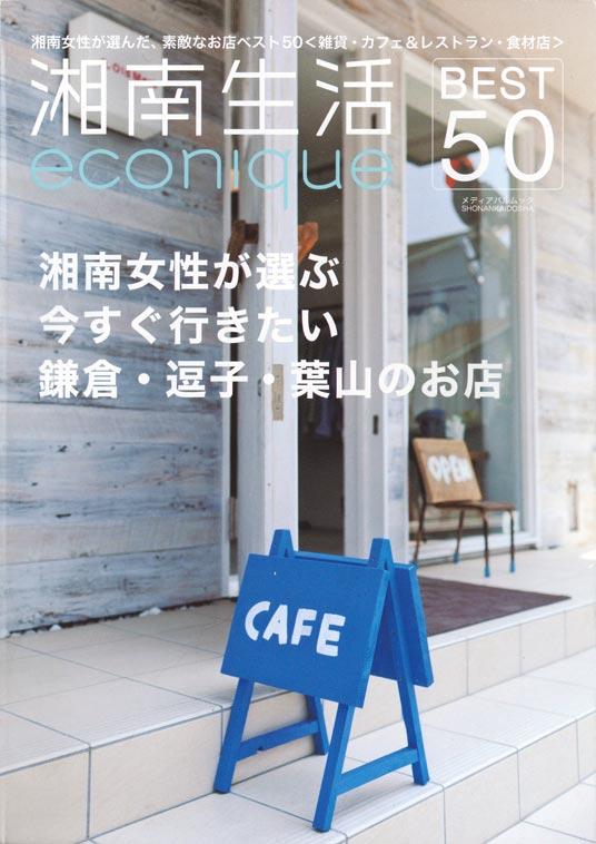 湘南女性が選ぶ 今すぐ行きたい 鎌倉・逗子・葉山のお店