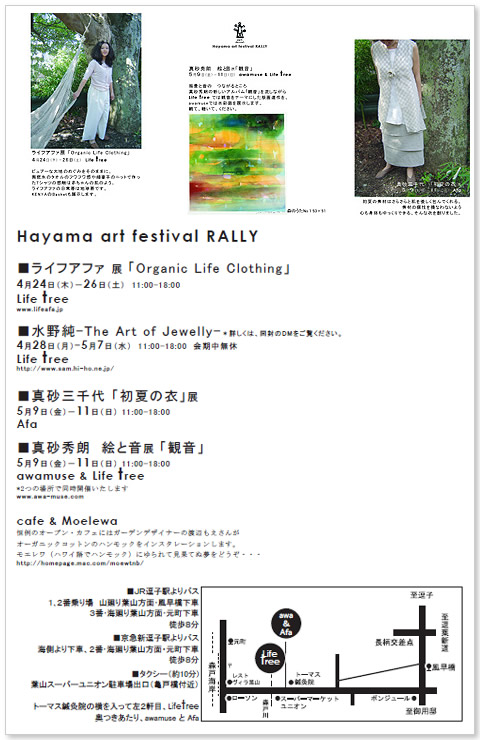 HAYAMA art festival RALLY