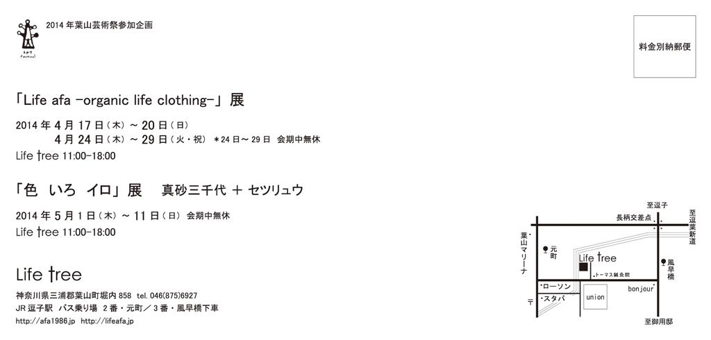 2014年葉山芸術祭参加企画