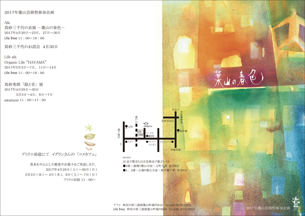 2017年葉山芸術祭参加企画