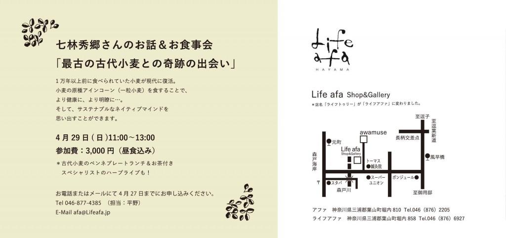 2018年葉山芸術祭参加企画